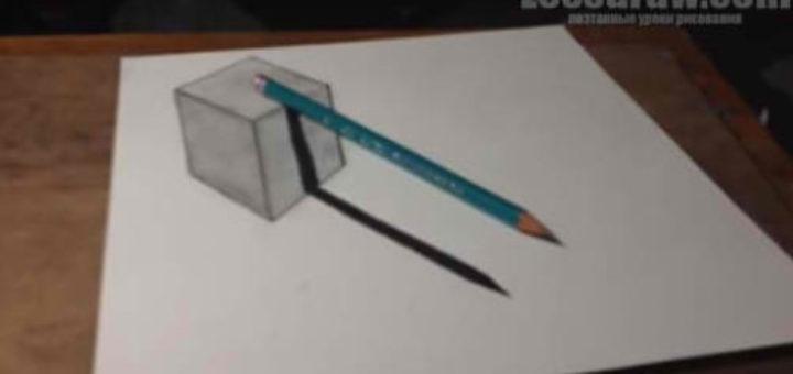 Как нарисовать 3d на бумаге карандашом поэтапно